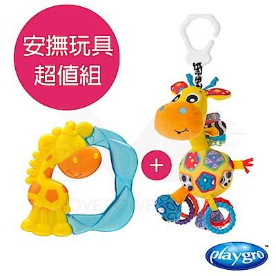 【任選】澳洲Playgro-安撫玩具組