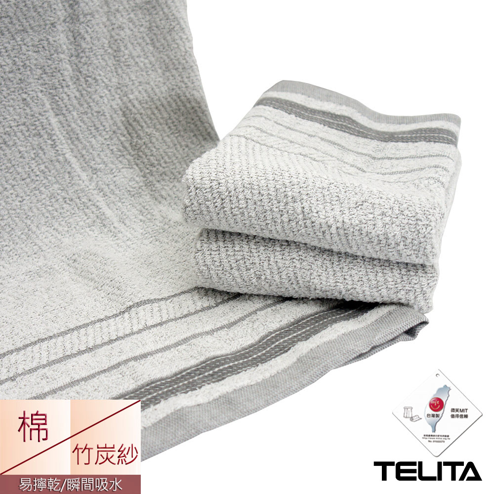 MIT竹炭紗易擰乾毛巾(超值18入組)