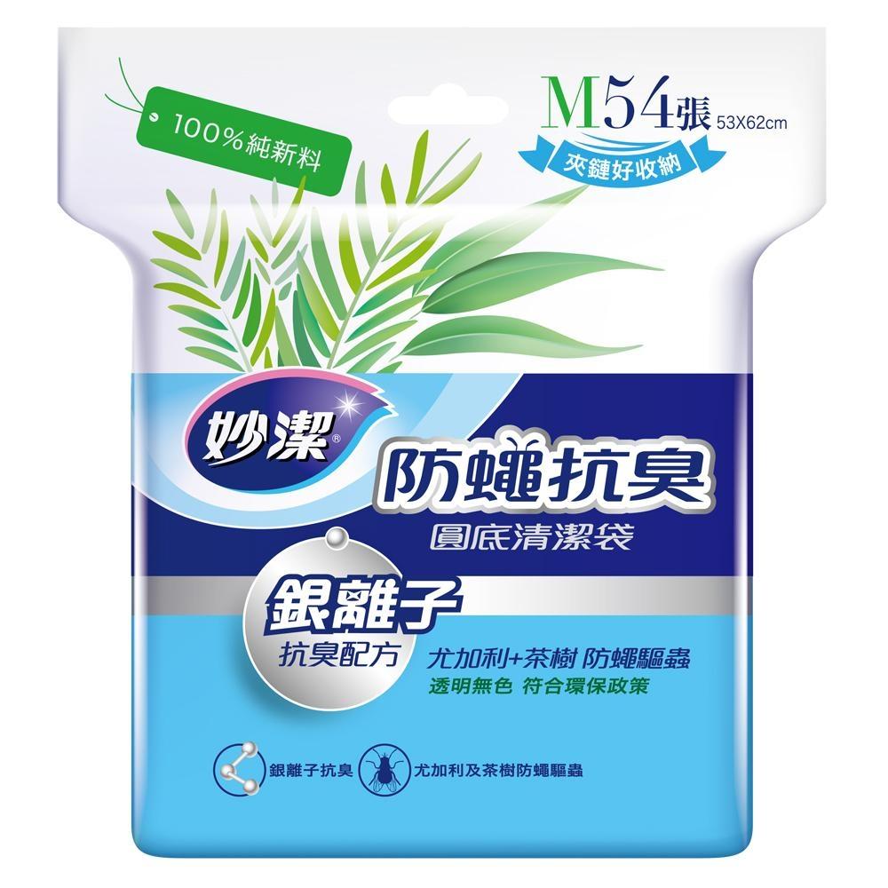 妙潔 防蠅抗臭清潔袋-M(54張/20L)