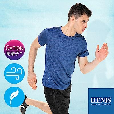 HENIS 純色陽離子印染 透感機能衣-男款 (深藍)