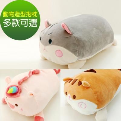 動物造型抱枕  多款可選
