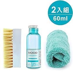 [團購_2入組]【MOOD】MIT瞬間極白 洗鞋神器(洗鞋劑60ml+防霉刷+清潔布)