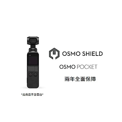 DJI OSMO Shield(聯強國際貨)