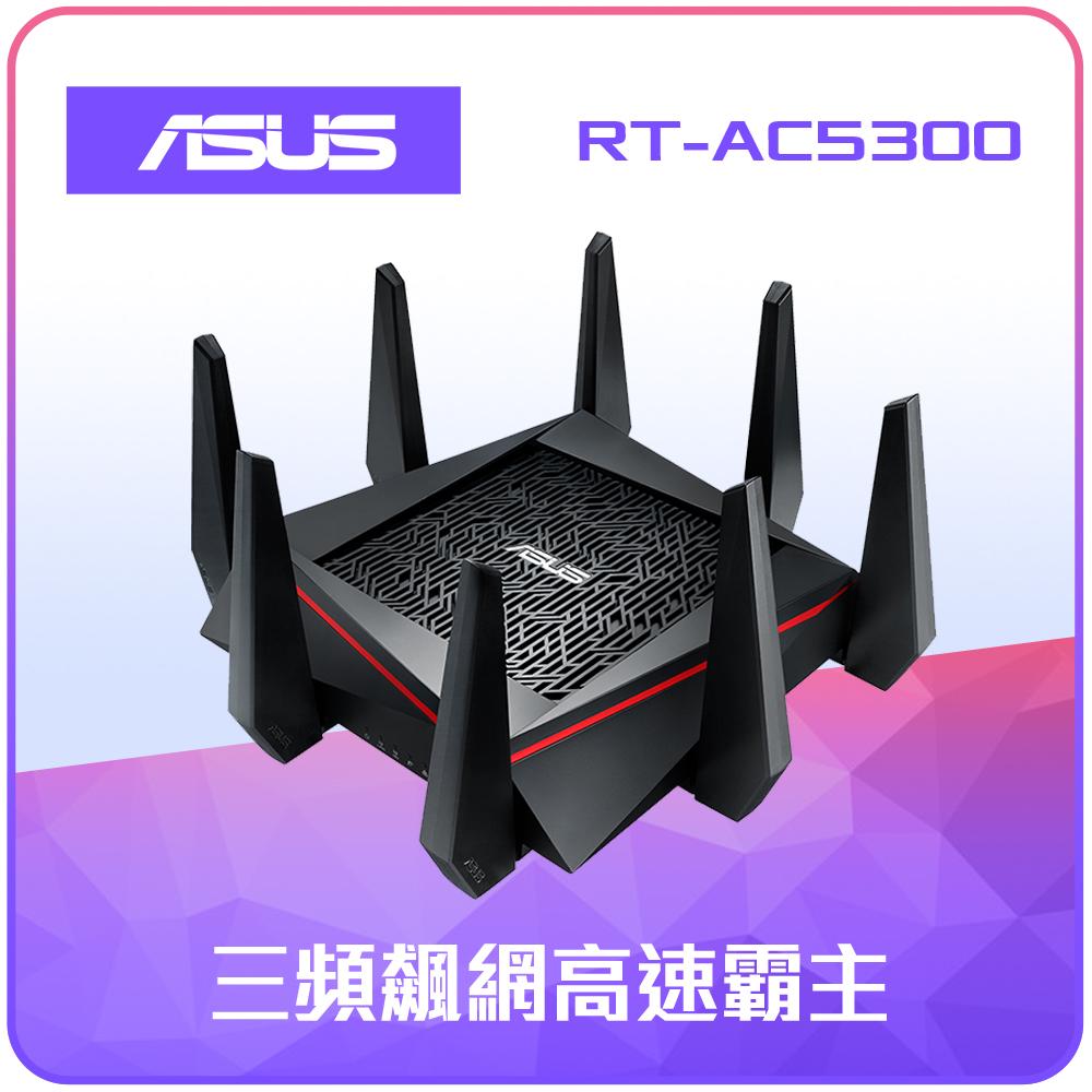 ASUS ROG旗艦三頻天王! GT-AC5300三頻電競無線路由器