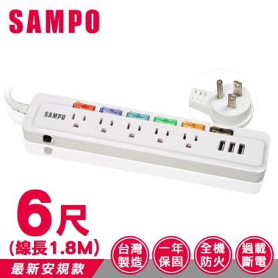 SAMPO聲寶6切<b>5</b>座<b>3</b>孔6尺<b>3</b>.5A <b>3</b> USB多功能延長線(<b>1</b>.8M)EL-U65R6U35P3