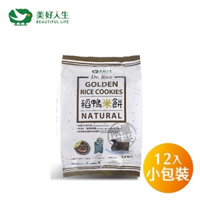 美好人生稻鴨米餅 黑胡椒口味(12入小包裝)