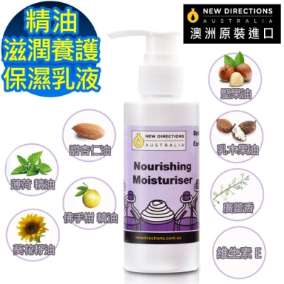 NEW DIRECTIONS 精油滋潤保濕養護乳液(100ml)