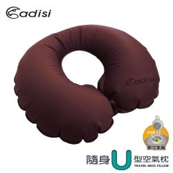 ADISI 隨身U型空氣枕 API-107NBU 酒紅(旅行、午睡、坐車、飛機上適用)