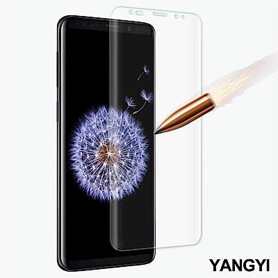 揚邑 Samsung Galaxy S9+ 6.2吋 滿版軟膜3D曲面防爆抗刮保護貼