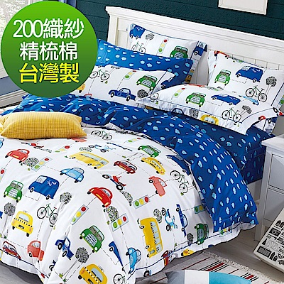 La Lune MIT 頂級精梳棉200織紗雙人床包枕套3件組 小汽車蒐集區