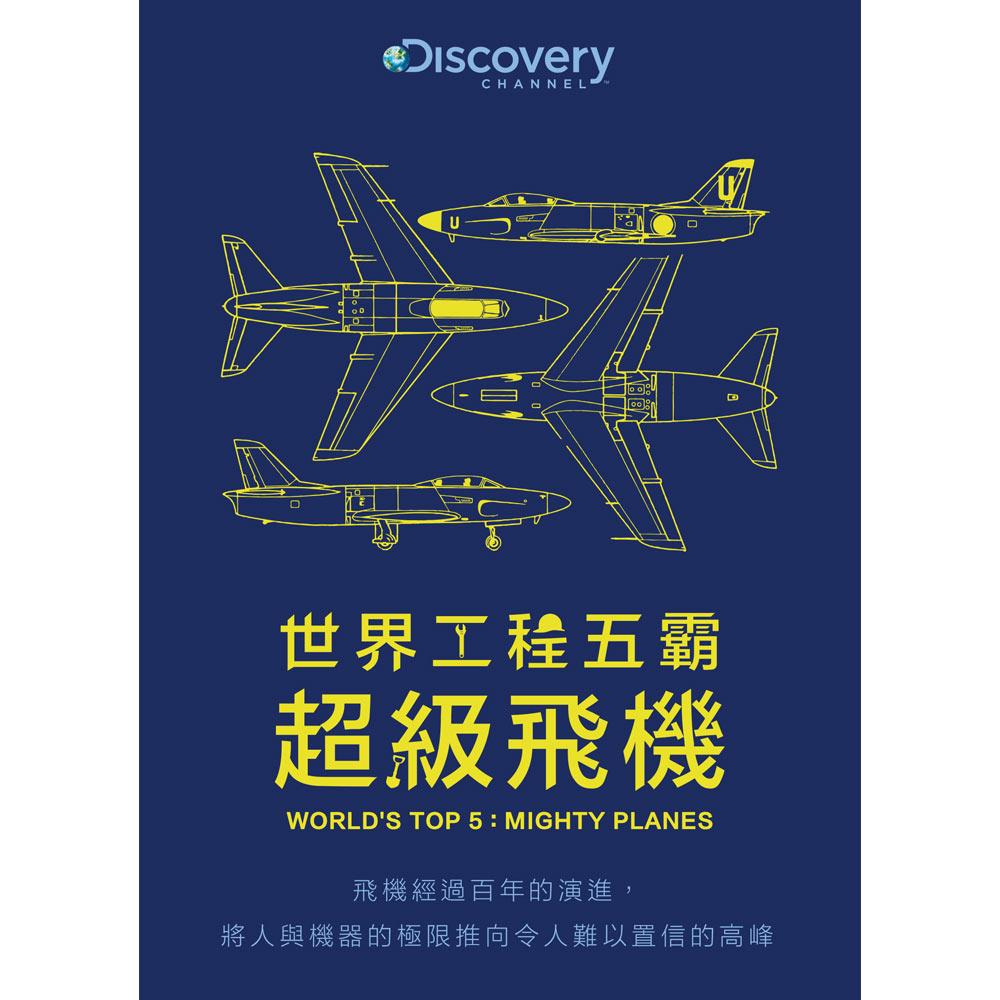 世界工程五霸:超級飛機 DVD