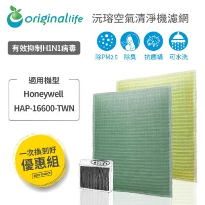 Original Life 空氣清淨機濾網 2入組適用:Honeywell HAP-16600-TW