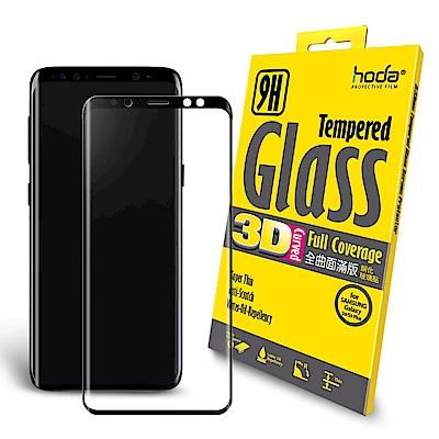 【hoda】Samsung S9 Plus 3D全曲面滿版9H鋼化玻璃保護貼-內...