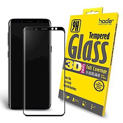 【hoda】Samsung S9 3D全曲面滿版9H鋼化玻璃保護貼-內縮版