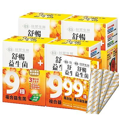 台塑生醫 舒暢益生菌(30包入/盒) 4盒/組(加贈6包)