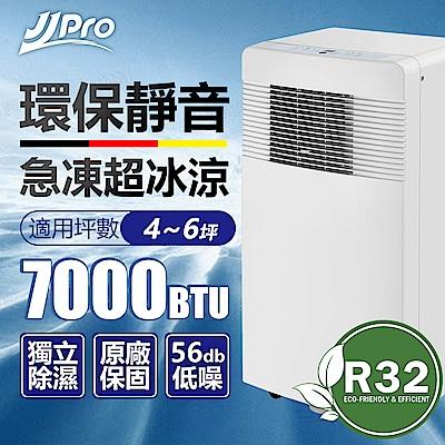 德國JJPRO 3坪 7000BTU冷專移動式冷氣 JPP11 R32環保冷媒