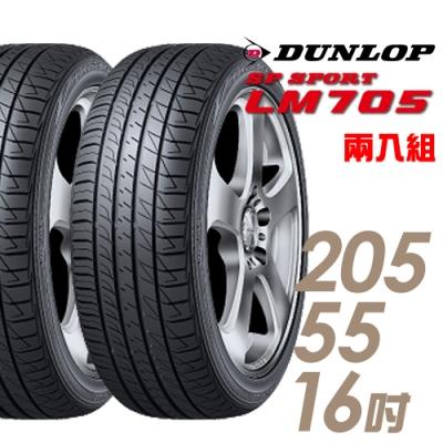 【登祿普】SP SPORT LM705 耐磨舒適輪胎_二入組_205/55/16(LM705)