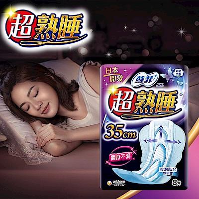 蘇菲 超熟睡細緻棉柔衛生棉(35cm)(8片x8包/組)