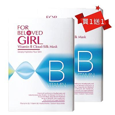 寵愛女孩 超補水維他命B面膜 3片/盒(買一送一)