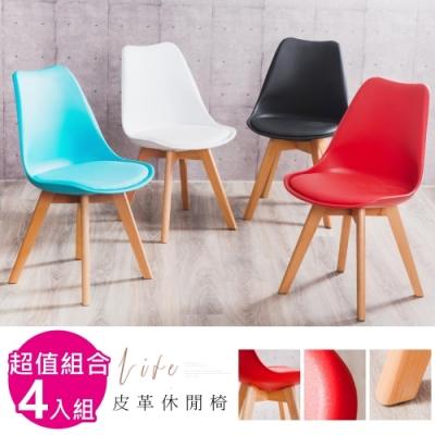 Abel-4入組-Job嘉柏簡約皮革坐墊餐椅休閒椅-49x49x83cm