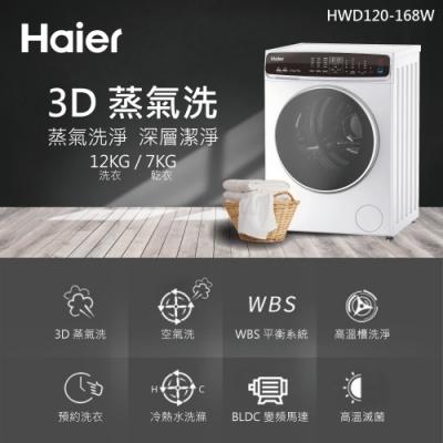 [時時樂限定]Haier海爾 12公斤 3D蒸氣洗脫烘 變頻滾筒洗衣機 HWD120-168W