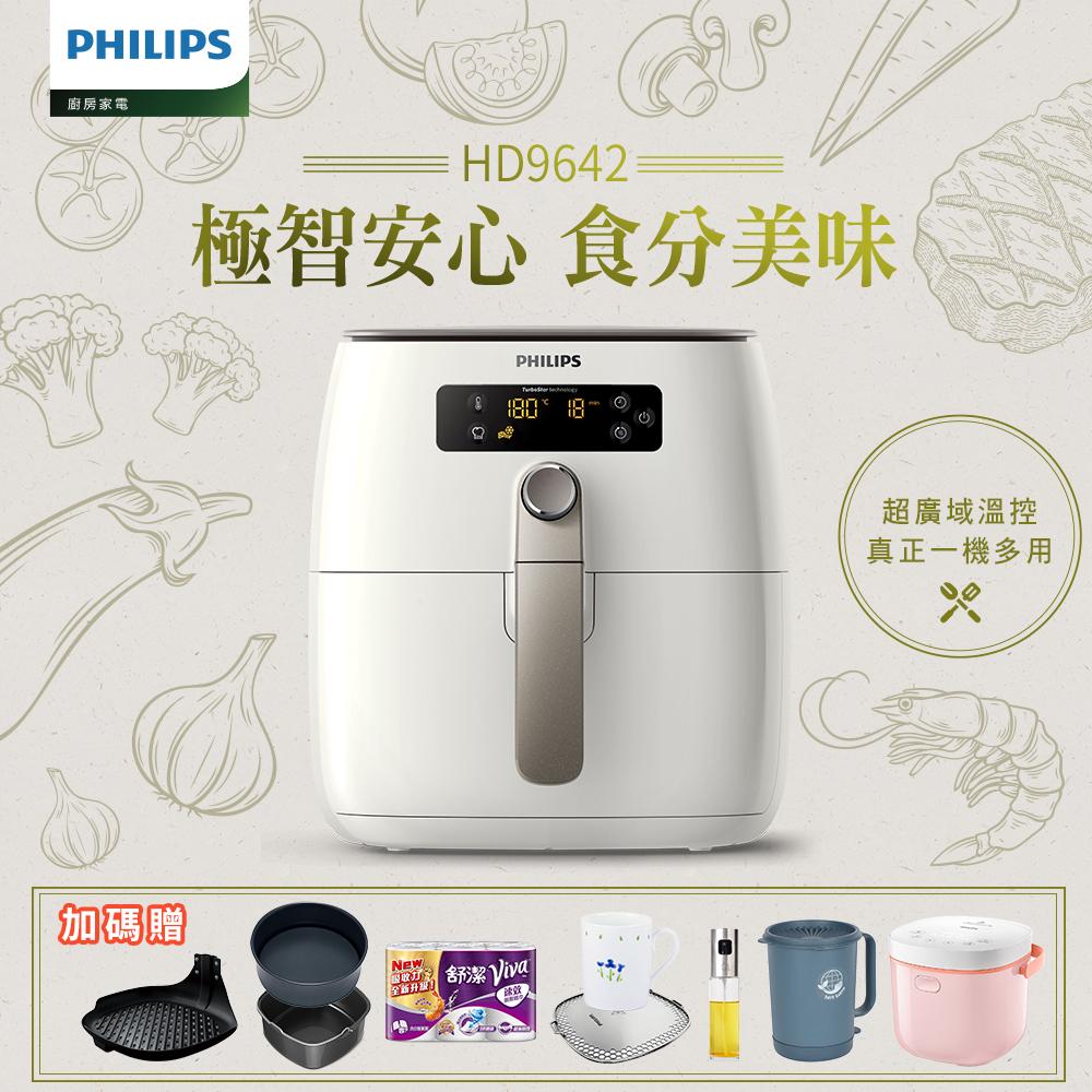 【飛利浦PHILIPS】渦輪氣旋健康氣炸鍋HD9642/22+微電鍋HD3070