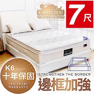 KiwiCloud專業床墊-K6 艾希伯頓 獨立筒彈簧床墊-6×7尺特大雙人