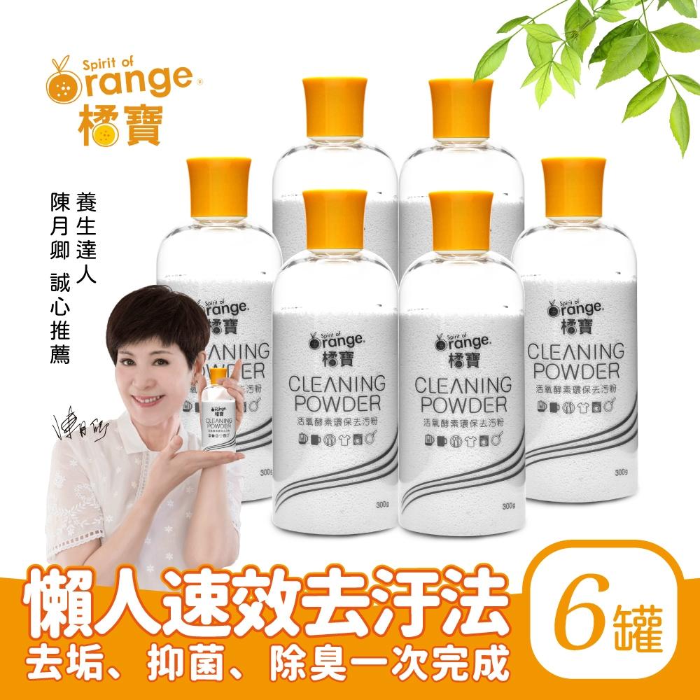 橘寶活氧酵素環保去污粉300g-盒裝6罐-陳月卿推薦-台灣官方公司貨