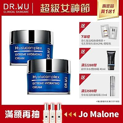 (買一送一) DR.WU 玻尿酸保濕精華霜30ML