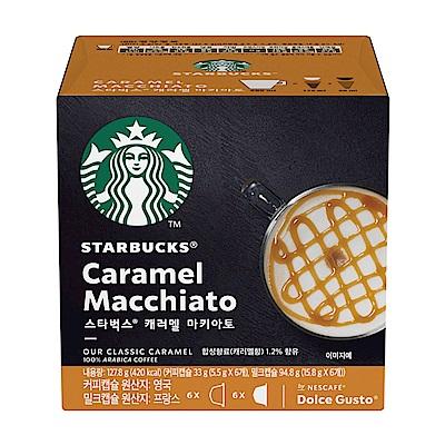 星巴克焦糖瑪奇朵咖啡膠囊