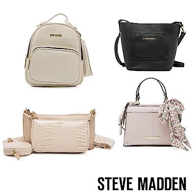 【母親節好禮】STEVE MADDEN+ 熱銷包款-均一價1299元
