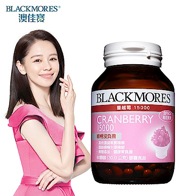 澳佳寶 Blackmores 蔓越莓15000 (60錠)