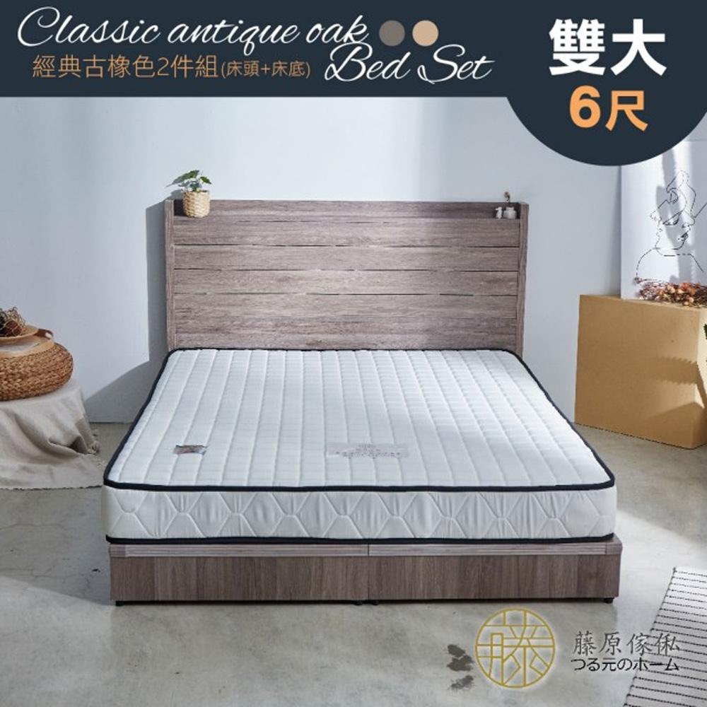 【藤原傢俬】百搭木芯板兩件式房間組6尺雙人加大(床頭+6分床底)