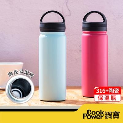 鍋寶 316不鏽鋼黑陶瓷塗層提把保溫瓶560ML 二入組-兩色任選(快) [時時樂]