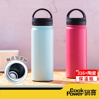 【鍋寶】316不鏽鋼黑陶瓷塗層提把保溫瓶560ML-兩色任選(快)