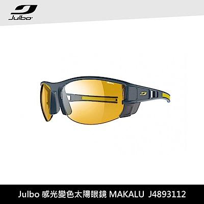 Julbo 感光變色太陽眼鏡 MAKALU AF J4893112 (太陽眼鏡,高山鏡)