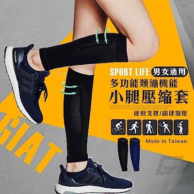 GIAT台灣製多功能機能壓縮小腿套(男女適用)