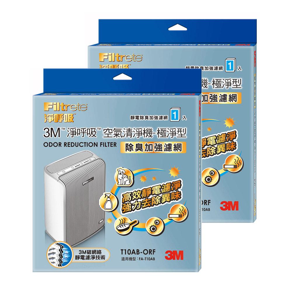 3M 淨呼吸空氣清淨機-極淨型6坪T10AB-ORF專用濾網(除臭加強濾網) (2入組) 驚喜價