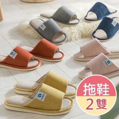 日式舒適棉麻室內拖鞋-2雙組 (5色任選)