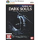 黑暗靈魂:死戰 PC國際中文版
