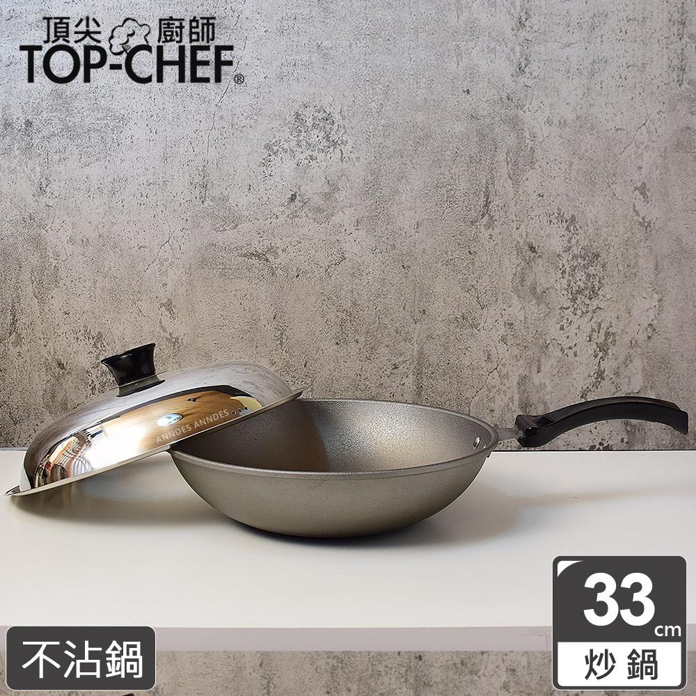 頂尖廚師 Top Chef 鈦合金頂級中華33公分不沾炒鍋