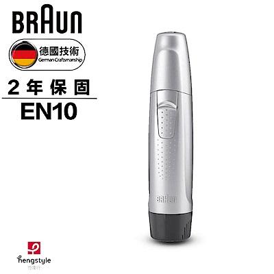 德國百靈BRAUN-耳鼻毛修剪刀(EN10)