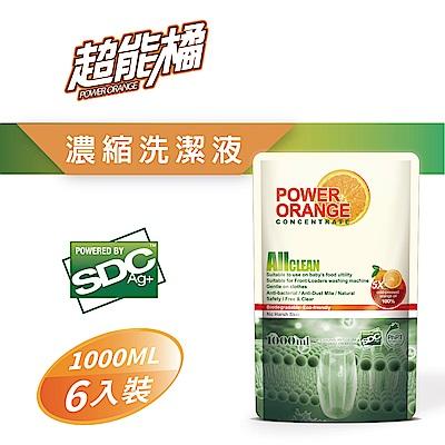 超能橘SDC全效濃縮洗潔液-六入組(1000ml)