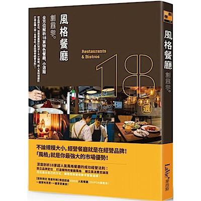 風格餐廳創業學:全方位解析18家特色......