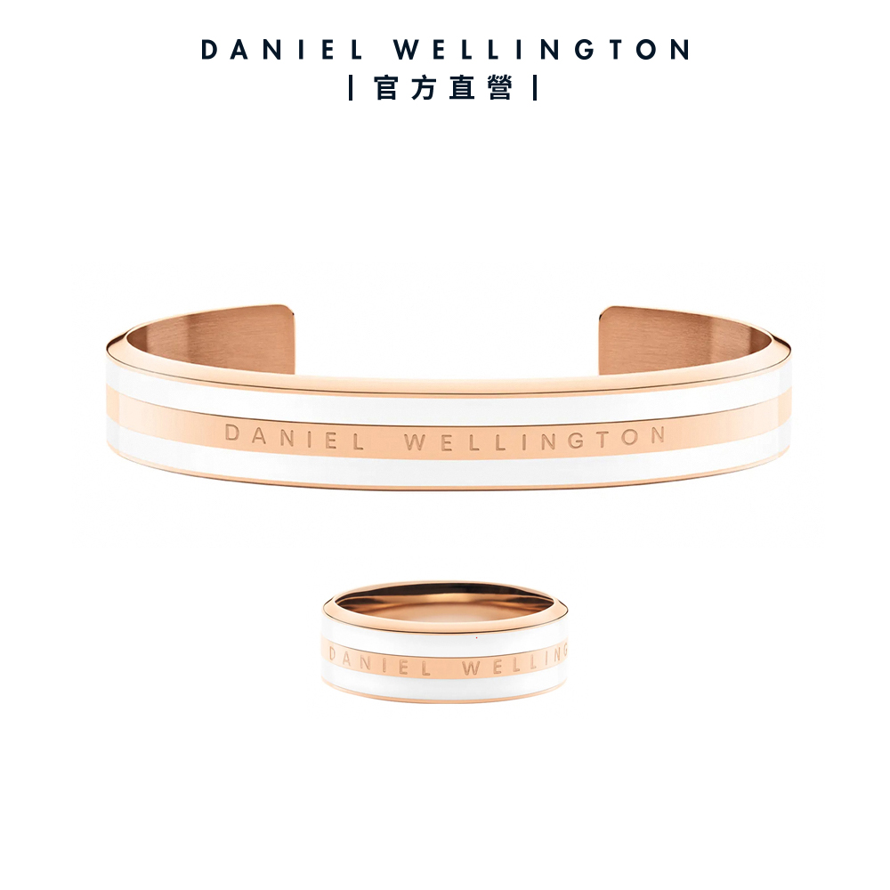 【Daniel Wellington】官方直營 Emalie 時尚奢華手環x戒指組 玫瑰金x白M DW組合