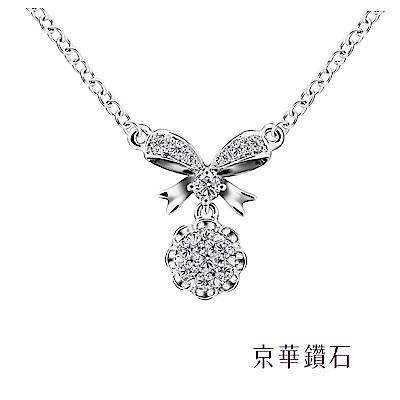 京華鑽石 鑽石項鍊 vintage grace 18K白金