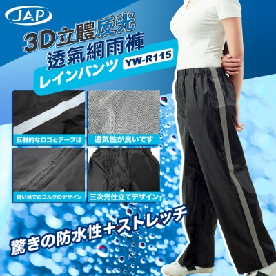 JAP 透氣網雨褲 YW-R115 反光 3D立體