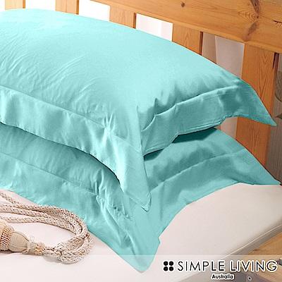 澳洲Simple Living 雙人600織台灣製埃及棉床包枕套組(蒂芬妮綠)