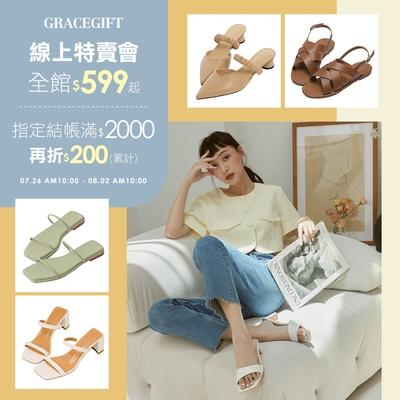 Grace Gift-線上特賣指定滿$2000折$200