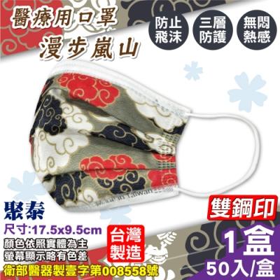 聚泰 醫療口罩(漫步嵐山)-50入/盒